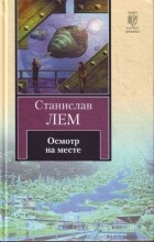 Станислав Лем - Осмотр на месте
