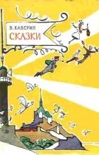 Вениамин Каверин - Сказки (сборник)