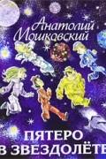 Анатолий Мошковский - Пятеро в звездолете