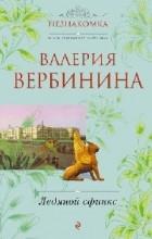Валерия Вербинина - Ледяной сфинкс