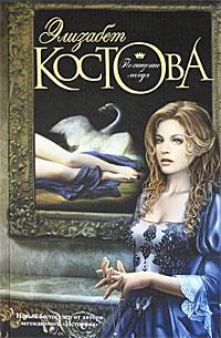 Элизабет Костова - Похищение лебедя
