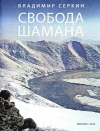 Владимир Серкин - Свобода Шамана
