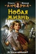 Ольга Мяхар - Новая жизнь