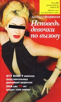 Проститутки м словянськый бульвар