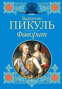 Валентин Пикуль - Фаворит