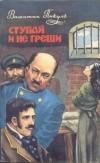 Валентин Пикуль — Ступай и не греши