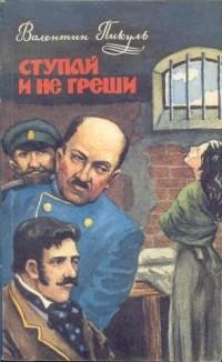Валентин Пикуль - Ступай и не греши