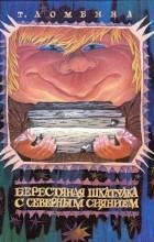 Тамара Ломбина - Берестяная шкатулка с северным сиянием