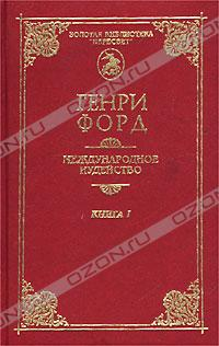 Генри Форд - Международное иудейство. В двух книгах, четырех томах. Книга 1. Том 1, 2