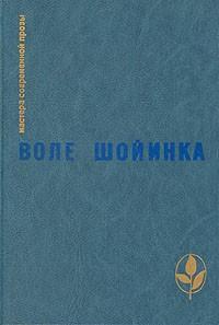 Воле Шойинка - Избранное (сборник)