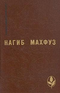 Нагиб Махфуз - Избранное (сборник)