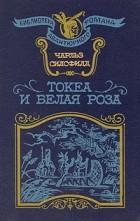 Чарльз Силсфилд - Токеа и Белая Роза
