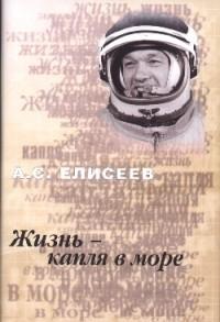 А. С. Елисеев - Жизнь - капля в море