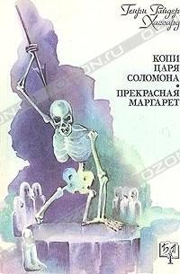 Генри Райдер Хаггард - Копи царя Соломона. Прекрасная Маргарет (сборник)