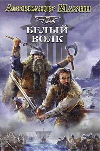 Александр Мазин - Викинг. Белый Волк