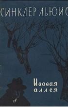 Синклер Льюис - Ивовая аллея
