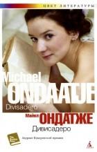 Майкл Ондатже - Дивисадеро