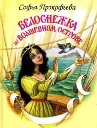 Софья Прокофьева - Белоснежка на волшебном острове