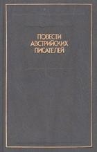 - Повести австрийских писателей (сборник)