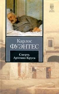 Карлос Фуэнтес - Смерть Артемио Круса