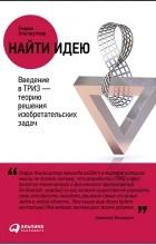Генрих Альтшуллер - Найти идею: Введение в ТРИЗ — теорию решения изобретательских задач (4-е издание)