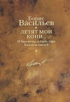 Борис Васильев — Летят мои кони...