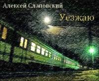 Алексей Слаповский - Уезжаю