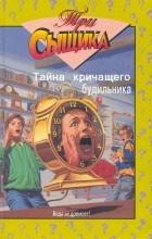 - Тайна кричащего будильника (сборник)