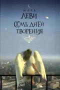 Леви Марк - Семь дней творения