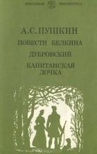 А. С. Пушкин - Повести Белкина. Дубровский. Капитанская дочка (сборник)