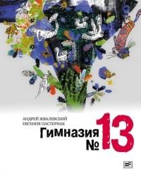 Андрей Жвалевский, Евгения Пастернак - Гимназия № 13