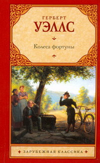 Колеса фортуны — Герберт Уэллс