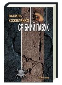 """Кожелянко Василь — Срібний павук (""""Серебряный паук"""")"""
