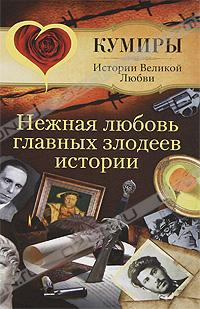 Андрей Шляхов - Нежная любовь главных злодеев истории