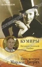 Глеб Скороходов - Пять вечеров с Марлен Дитрих
