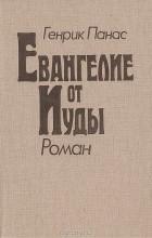 Генрик Панас - Евангелие от Иуды