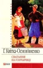 Григорій Квітка-Основ'яненко - Сватання на Гончарівці (сборник)
