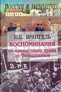 Николай Врангель - Воспоминания. От крепостного права до большевиков