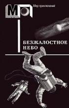 - Безжалостное небо. Фантастика писателей западноевропейских стран (сборник)