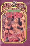 Гусева Н.Р. - Индия в зеркале веков