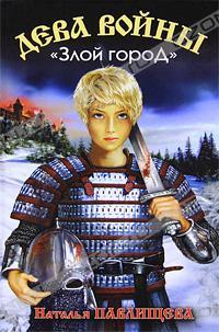 Наталья Павлищева - Дева войны.