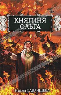 Наталья Павлищева - Княгиня Ольга