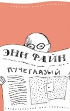 Энн Файн - Пучеглазый