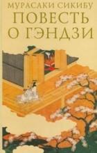 Мурасаки Сикибу - Повесть о Гэндзи. В 3 томах. Том 1