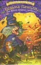 Кай Умански - Ведьма Пачкуля, или Магия вредных привычек