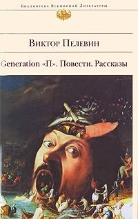 Виктор Пелевин - Generation