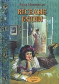 Вера Новицкая - Веселые будни