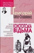 Григорій Квітка-Основ'яненко - Конотопська відьма (сборник)
