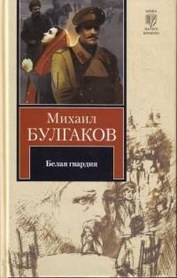 Михаил Булгаков - Белая гвардия. Записки юного врача (сборник)