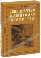 А. П. Крюковских - Санкт-Петербург. Памятники искусства